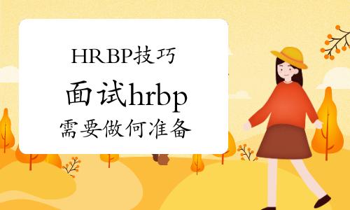 HRBP技巧:面试hrbp需要做哪些准备