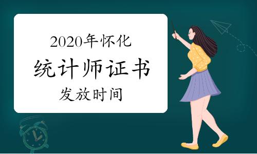 2020年懷化統計師證書2021年4月1日開始發放