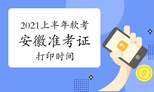 2021年上半年安徽省软考高级考试准考证打印时间:5月25日16:00后
