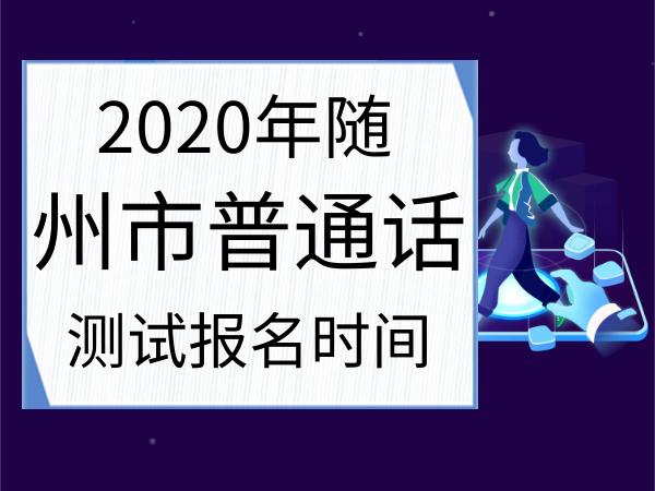 2020年下半年随州市普通话测试报名时间