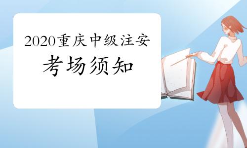 2020年重慶中級注冊安全工程師考試考場須知事項