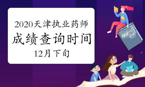 2020年天津执业药师成绩查询时间:12月下旬