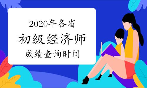 2020年各省初級經濟師成績查詢時間一樣嗎?