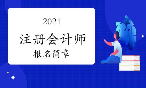2021注册会计师报名简章(香港特别行政区、澳门特别行政区、台湾地区居民及外国人)