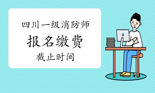 2021年四川一级消防工程师报名缴费9月18日截止