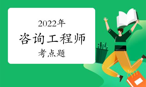 2022年注冊咨詢工程師《政策規劃》基礎習題(26)