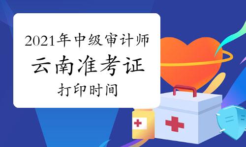 2021年云南中級審計師準考證打印時間10月4日起