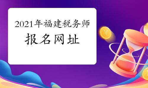 2021年福建稅務師報名網址:中國注冊稅務師協會