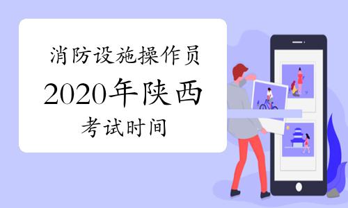 中级消防员:2020年陕西消防设施操作员考试时间
