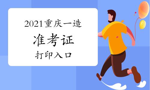 2021年重庆一级造价工程师准考证打印入口提前开通!