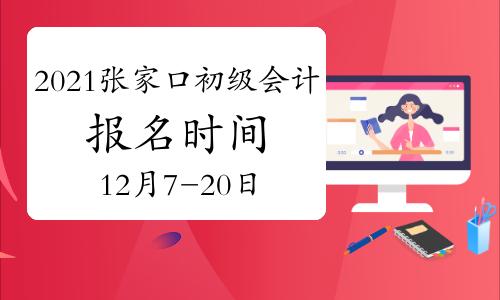 2021年張家口市初級會計報名時間為2020年12月7日-20日