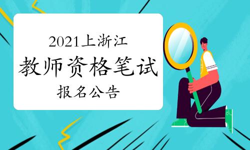2021年上半年浙江教师资格证笔试报名公告