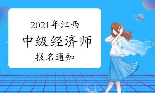 江西人事考試網:2021年度中級經濟師報名通知