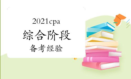 2021年cpa综合阶段备考经验