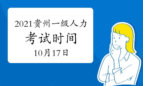 2021年贵州一级人力资源管理师考试时间将于:10月17日