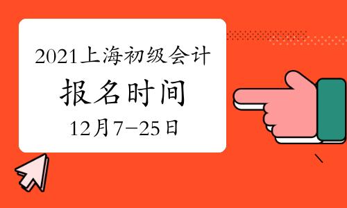 2021年上海市初级会计职称第一阶段报名时间2020年12月7日-11日 第二阶段12月21日-25日