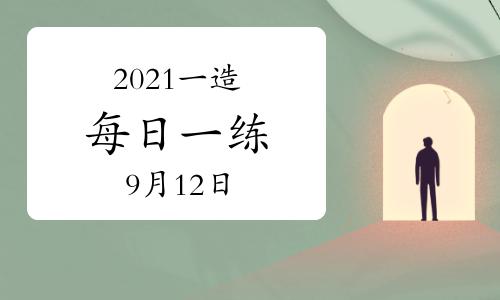 环球网校2021年一级造价工程师每日一练及答案免费下载(9月12日)