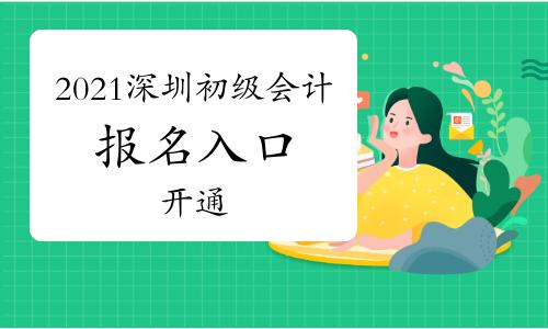 2021年深圳市初級會計報名入口已開通