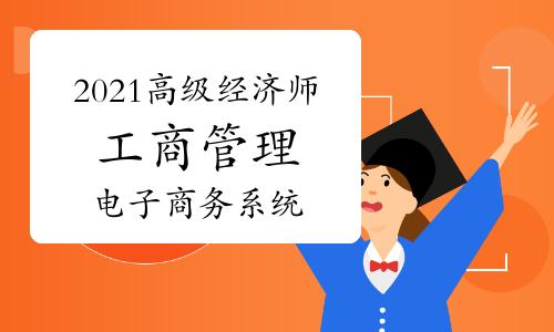 2021年高级经济师《工商管理》预习知识点:电子商务系统