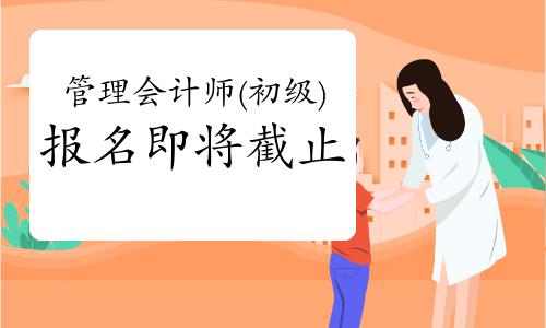 2020年12月26日北京管理会计师(初级)报名22时截止(11月10日)