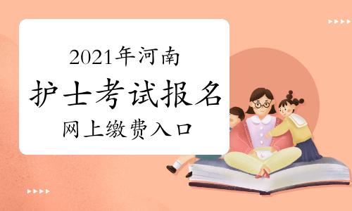 中国卫生人才网2021年河南护士考试报名网上缴费入口2月27日开通!