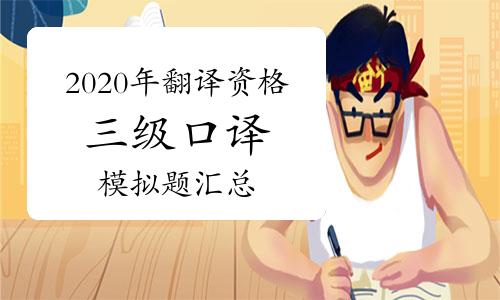2020年翻译专业资格考试三级口译模拟题汇总,备考助你一臂之力