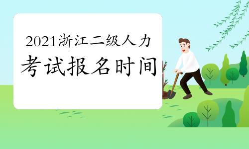 2021年浙江人力资源管理师二级考试报名时间预测