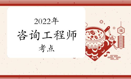 2022咨询工程师《分析与评价》考点:项目运作方式