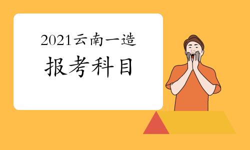 2021年云南一级造价工程师报考科目