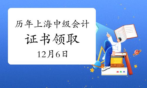 关于历年度上海中级会计考试资格证书领取的通知(2020年12月6日)