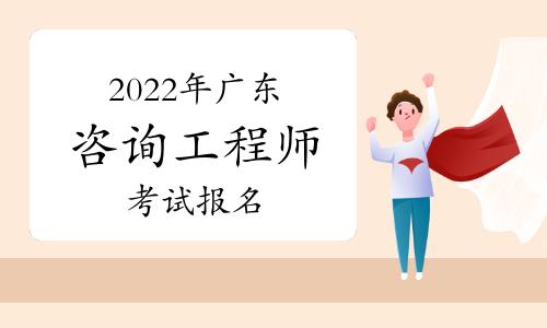 2022年广东省咨询工程师报名时间