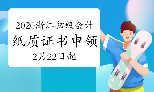 2020年浙江省初级会计纸质证书申领的通知(2021年2月22日-4月25日)