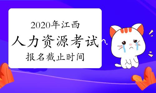 2020年江西人力資源管理師考試報名截止時間匯總
