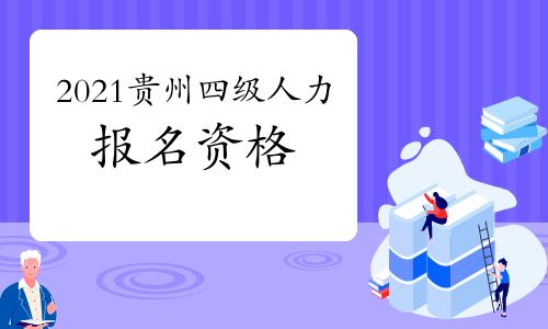 2021年贵州四级人力资源管理师报名资格