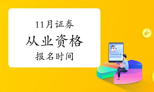 2020年11月证券从业资格考试报名时间为10月21日至11月6日(共计15天)