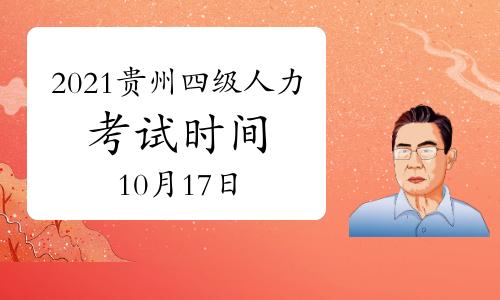 贵州四级人力资源管理师考试时间2021年:10月17日