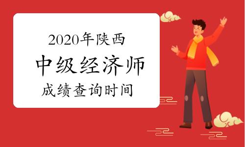 2020陕西中级经济师考试成绩查询时间预计:2021年1月