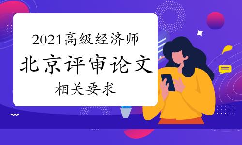 2021年北京市高级经济师评审论文要求(独立撰写)