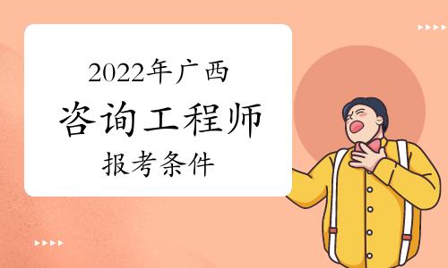广西22年咨询工程师考试报名条件要求是什么样的?