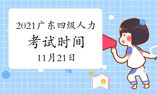 2021年广东广州四级人力资源管理师考试时间:11月21日(第二期)