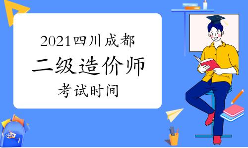 2021四川成都二级造价师考试时间:10月10日至17日
