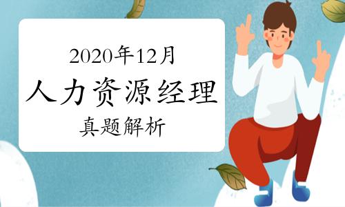 2020年12月人力资源经理专业技能真题解析