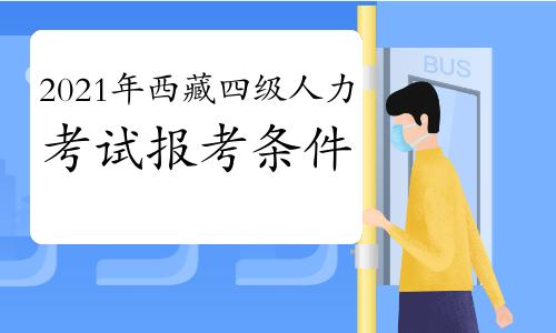 2021年西藏四级人力资源管理师考试报考条件