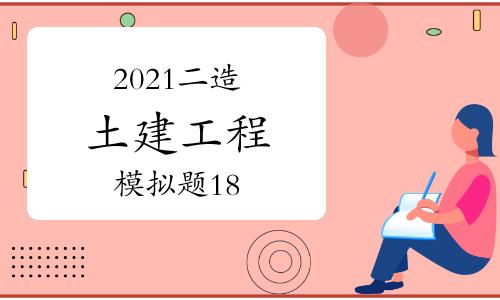 2021年二級造價師《土建工程》模擬題(18)