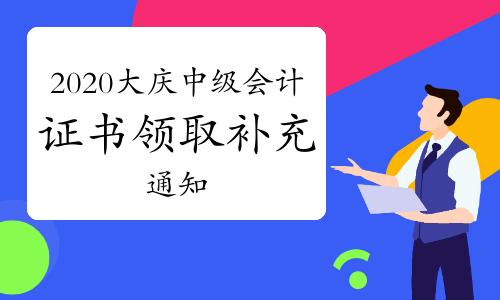 2020年黑龙江大庆市中级会计职称合格证书领取补充公告:4月20日后邮寄