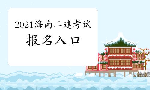 2021年海南二級建造師報名入口:海南省住房和城鄉建設廳