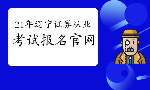 2021年4月辽宁证券从业资格报名官网:中国证券业协会