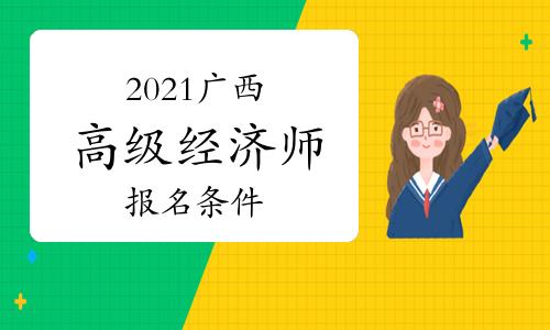 广西高级经济师考试报名条件2021年