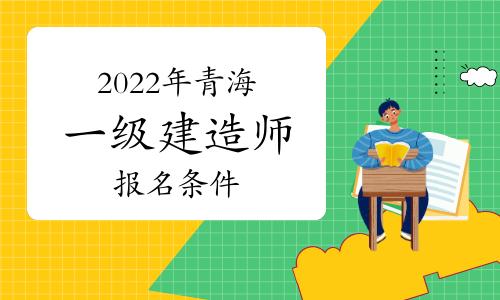 2022年青海一级建造师考试报名条件