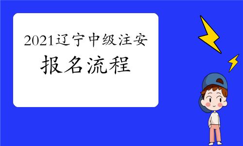 2021年遼寧中級注冊安全工程師考試報名流程須知